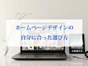 HPデザインの選び方