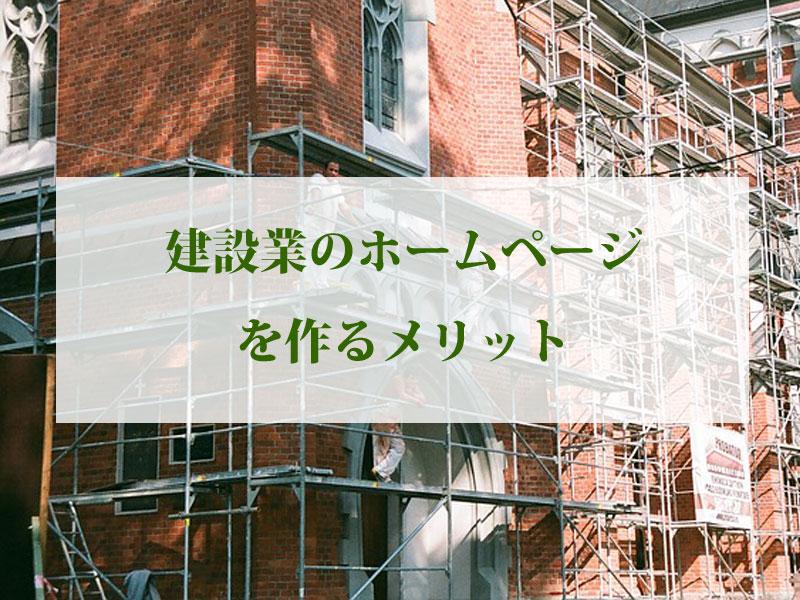 建設業・建築業のホームページ制作