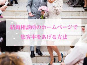 結婚相談所のホームページ制作