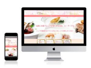 レストランのホームページ