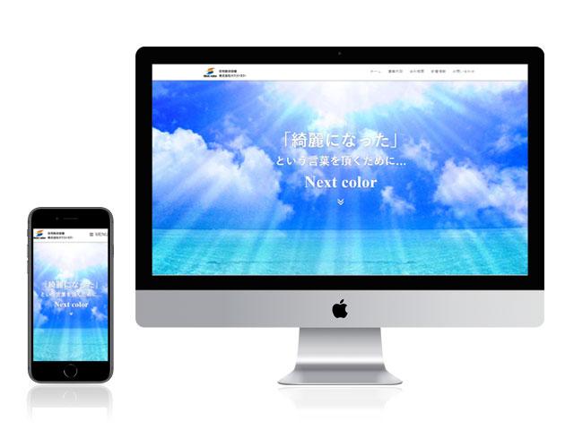 リフォーム会社のホームページ