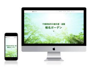 造園業のホームページ制作