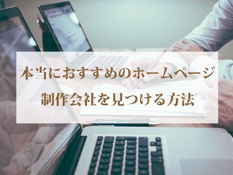 おすすめのホームページ制作会社