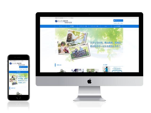 介護・福祉施設のホームページ制作