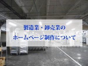 製造業・卸売業のホームページ