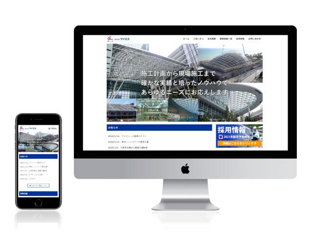 建設・建築会社のホームページ