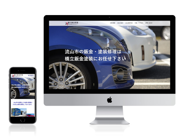 自動車鈑金塗装会社のホームページ